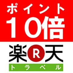 【楽天☆限定】楽天スーパーポイント10倍は使い道∞無限大! 朝食付