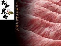 1泊夕食(朝食なし) 大山黒牛(和牛)の炭火焼で★お泊り★追加料金で朝食又は朝食弁当が付けれます。