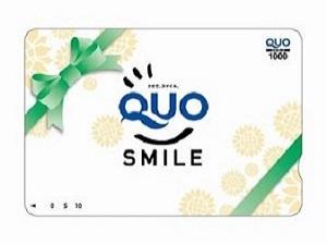 QUOカード(お一人様1000円分)付プラン!