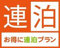 【期間限定】お得な連泊プラン!(5泊〜)