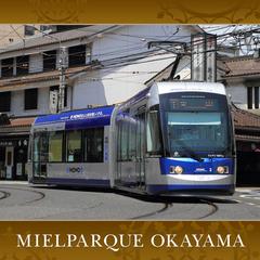 【観光プラン】路面電車1日パスポートつき 岡山城・後楽園・美術館をぐるっと回ろう