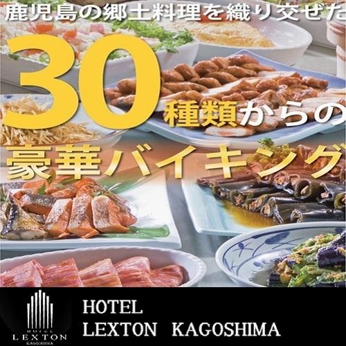 【朝食付】出張おすすめプラン★空港バス「天文館」徒歩5分