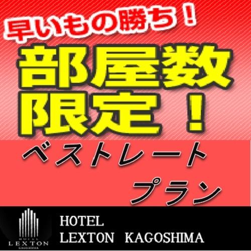 【素泊り】出張おすすめプラン★空港バス「天文館」徒歩5分