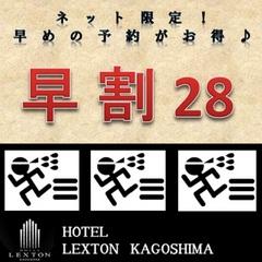 【早期得割】レジャー早得28&サウナ付大浴場無料【さき楽】