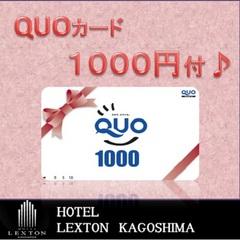 ≪1,000円分QUOクオカード≫プラン【直前割】