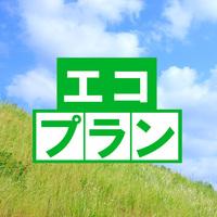 【連泊×エコ割】5連泊以上は更にお得!環境とお財布に優しく♪客室清掃不要で特別価格
