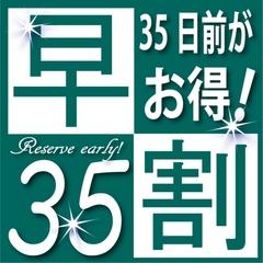 【早割】 35日前プラン 10%off!! 朝食無料!駐車場無料!!★Wi-Fi完備★さき楽★