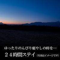 【アニバーサリー】三大特典付き♪風かで過ごす特別な一日…<香コース>1泊2食¥14500〜