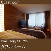 洋室(ダブルルーム)21平米【禁煙】