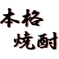 【舞凛焼酎祭・開催記念・故郷をわくわく気分で!!】▼和食懐石膳▼朝夕2食・完全個室▼8000円〜
