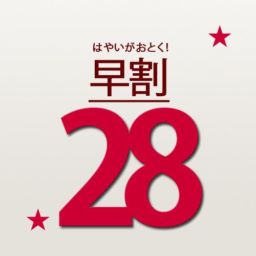 *【さき楽】28日前予約限定プラン!(素泊まり)