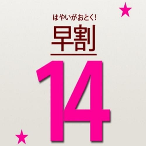*【さき楽】14日前予約限定プラン!(素泊まり)