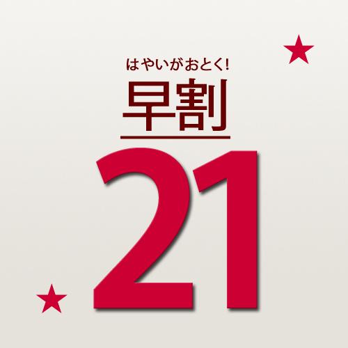 *【さき楽】21日前予約限定プラン!(素泊まり)