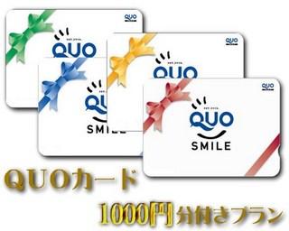 *4月1日〜【嬉しい特典付き!】クオカード(1000円)付きプラン!(素泊まり)