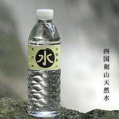 *剣山の天然水付き〜出張応援プラン【素泊まり】