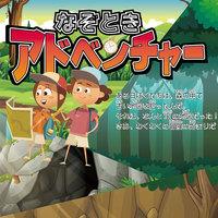 【お子様特典付】楽天限定!お子様歓迎♪リアル謎解きゲーム無料〇季節のこだわりバイキング