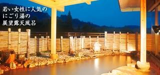 【素泊】温泉&素泊り!時間も余裕のチェックイン21時サービス!激安プライス奉仕ビジネス応援プラン