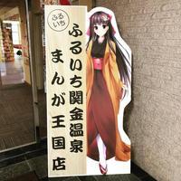 【楽天スーパーSALE】10%OFF!日本の名湯100選★ラジウム温泉満喫★1泊朝食付プラン