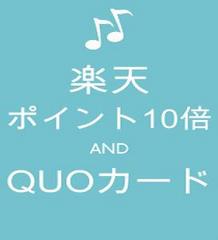 【嬉しい特典付き!】スーパーポイント10倍+クオカード1,000円分付き☆朝食付☆【10倍】