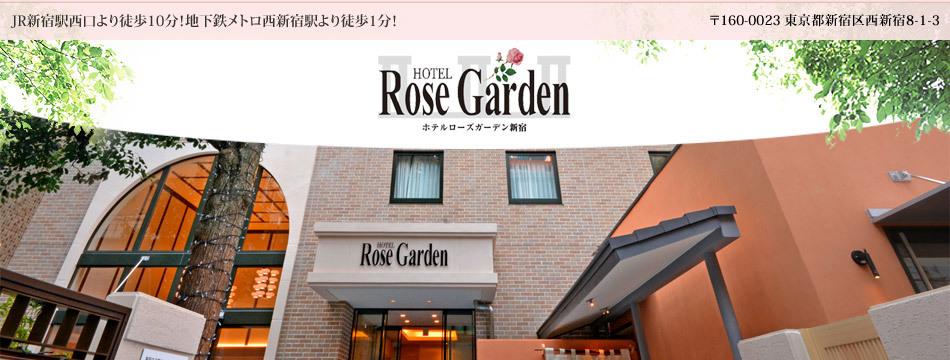 Hotel Rose Garden Shinjuku -ホテルローズガーデン新宿- コンセプト