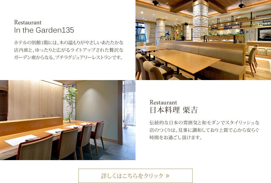 2つのレストラン