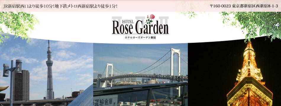 Hotel Rose Garden Shinjuku -ホテルローズガーデン新宿- 東京観光