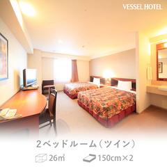 【50歳以上限定プラン】1室2名以上利用のお客様!