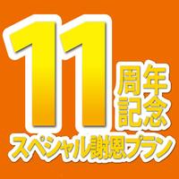 感謝の気持ちを込めた11周年謝恩プラン★【駐車場無料・朝食無料】