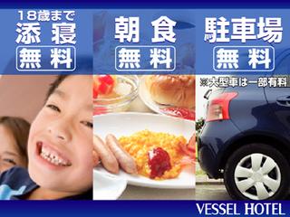 到津の森入園引換券付きプラン 添寝無料 朝食無料 駐車場無料