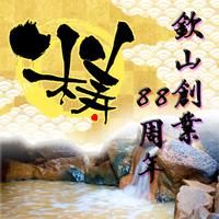 【欽山創業88周年記念】おもてなしに感謝を添えて〜謝恩特別プラン「米寿」〜