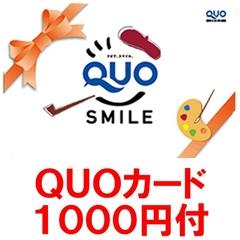 【QUOカード1000円付】全国43000店の加盟店で使えちゃう!シングル欲バリプラン【当館人気】