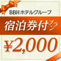 BBHホテルグループ共通宿泊ご利用券2000円分付き・素泊まりプラン~国産備長炭の大浴場あり