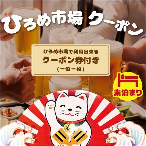 【素泊まり】ひろめ市場のクーポン券付きプラン【1000円】