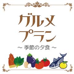 リピーター率高!【2食付】グルメプラン 季節の夕食【鰹のタタキ】