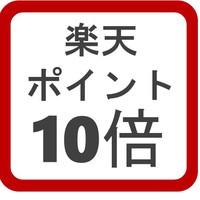 ポイント 10 倍★和洋朝食バイキング付+【楽天限定ポイント10倍】プラン