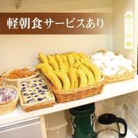 【室数限定!】別館おまかせ◆軽朝食無料◆ウエルカムコーヒ◆WI-FI対応◆