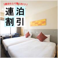 【連泊でお得】 2泊以上の横浜バリューステイ/素泊まり