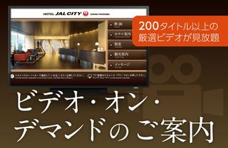 ☆【VOD見放題プラン】ホテルで映画三昧☆200タイトル以上の厳選ビデオが見放題♪