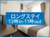 【 22時間ステイ 】 13時イン&11時アウト ◆彩り豊かな朝食無料サービス