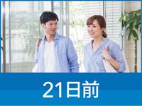 ※【 21日前早期割引 】 Early Booking 朝食サービス 【現地決済or事前決済】◆◆
