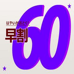 ★【早割60】60日前までのお得なプラン【和洋朝食バイキング付き】