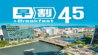 【さき楽】【45日前】【VOD/朝刊付】【朝食付】博多エクセルホテル東急
