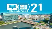 【さき楽】【21日前】【朝食付】博多エクセルホテル東急