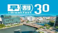 【さき楽】【30日前】【朝食付】博多エクセルホテル東急