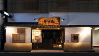 【1泊2食付プラン】【華味鳥で食す水炊きコース】博多エクセルホテル
