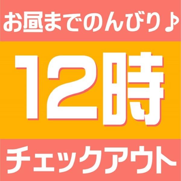 【平日限定】最大21時間滞在可能!!レイトチェックアウトプラン