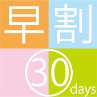 【早割30】★30日前までのご予約でお得!シングルルーム☆さき楽♪