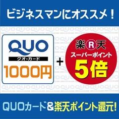 《出張応援》【QUOカード1000円&ポイント5倍】プラン