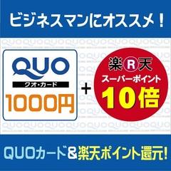 《出張応援》【QUOカード1000円&ポイント10倍】プラン