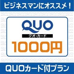 《出張応援》【1000円QUOカード】プラン☆